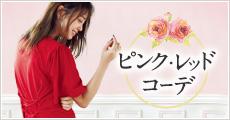 「ピンク・赤コーデ」