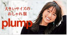 プランプ(plump)