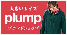 レディース大きいサイズ通販|Plumpブランドショップ