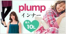 plumpのインナー特集