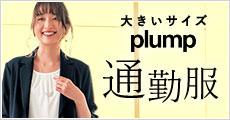 plump(プランプ)通勤服特集