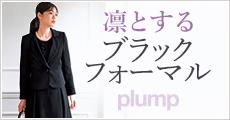 【プランプ(plump)】フォーマル特集