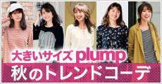 プランプ(plump)ファッションコーディネート