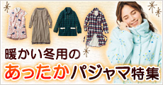 暖かい冬用パジャマ特集