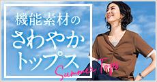 サマーニット・夏トップス特集