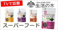 【生活の木】スーパーフード