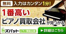 tieup_ピアノ買取