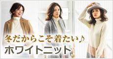 冬に着たい「白ニット」特集