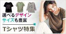 特集_カラー・デザイン・サイズで選べる Tシャツ特集