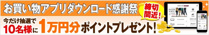 スマートフォン&タブレット用セシールお買い物アプリダウンロードキャンペーン