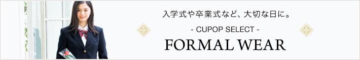 卒業・入学・セレモニースーツ
