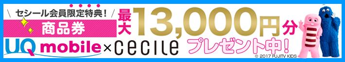 セシール会員限定「UQモバイル」キャンペーン企画!