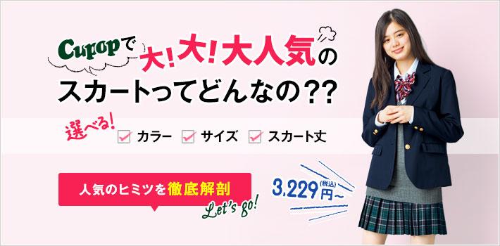 bbn_クチコミで大好評! カラバリ豊富なプリーツスカート