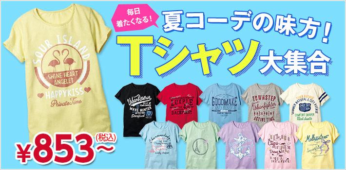 Tシャツ大集合