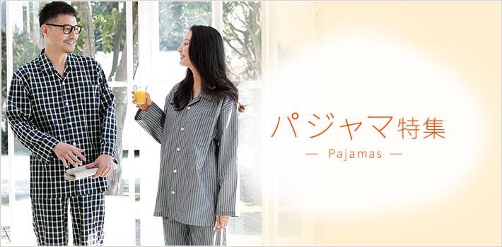 パジャマ特集
