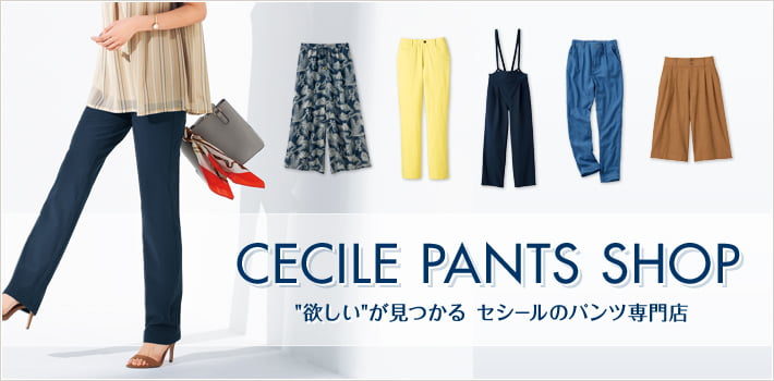 セシールのパンツ専門店
