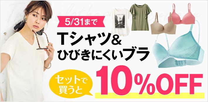 Tシャツ&ブラまとめて買うとお得