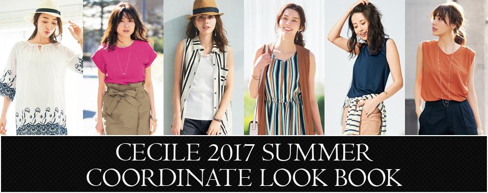 ファッションコーディネート (2017夏ファッション)