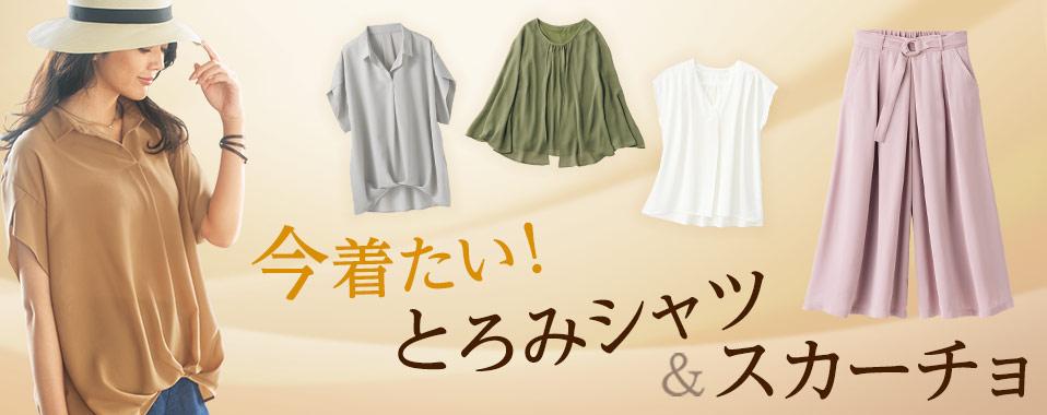 とろみシャツ・ブラウス・スカーチョ (2017春夏トレンドファッション)