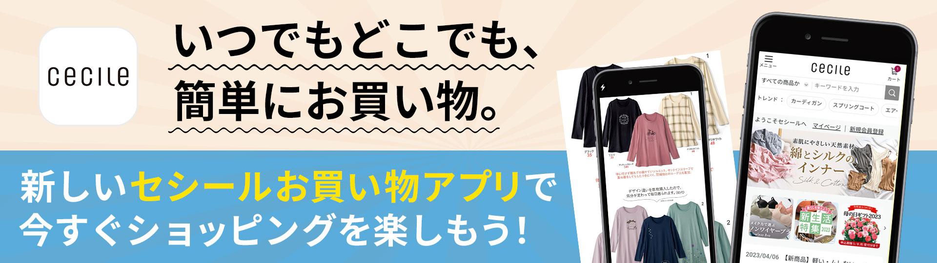 ご注文・カタログのチェックが簡単に♪最新キャンペーンの情報も配信! セシールお買い物アプリ
