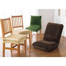 毛布の座椅子・座面カバー(あったかのびるんフィット)ストレッチ生地で装着脱着簡単 洗濯機で丸洗いOK(ネット使用)チェア対応