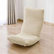 座椅子カバー(ぴったりのびるんフィット)
