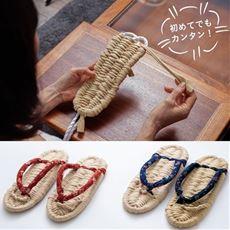 健康綿ぞうり 縄風手作りキット
