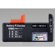 電源不要の電池チェッカー