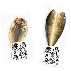 骨まで食べられる焼き魚