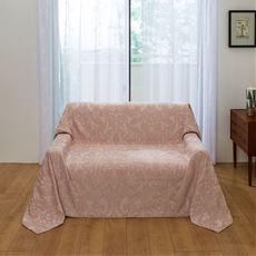 マルチカバー(エレガントシェニール) ソファカバーベッドスロー多様布ソファのリノベ・模様替え 汚れても洗濯機で丸洗いOK