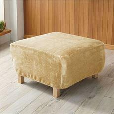 毛布のオットマンカバー のびるんフィット 毛布のあたたかさとなめらかな肌触り 洗濯機丸洗いOK(ネット使用)