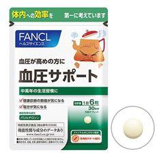 ファンケル 血圧サポート