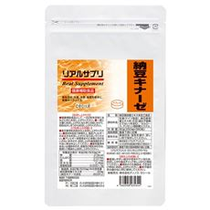 【定期便】リアルサプリ 納豆キナーゼ