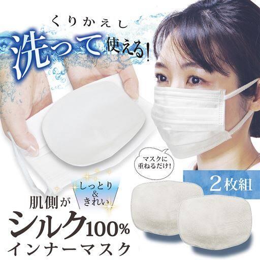 マスクの内側に入れるシルクインナーマスク2枚組