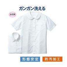 半袖スクールシャツ・ブラウス(女児)【制服におすすめ】