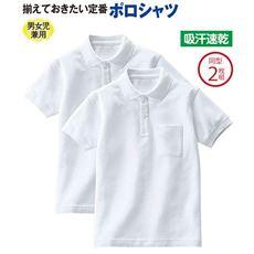 半袖スクールポロシャツ(2枚組)