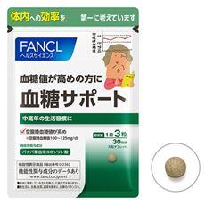 ファンケル 血糖サポート