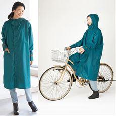 自転車対応 防水ゆったりレインコート<美活計画>