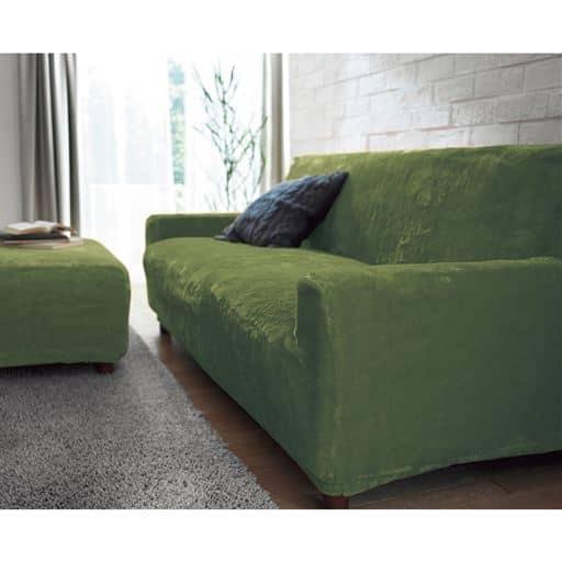 毛布のソファカバー(毛布のあたたかさとなめらかな肌ざわり)のびるんフィット 洗濯機で丸洗い(ネット使用)装着簡単リノベ