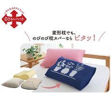 のびのび枕カバー(無地・パイル)