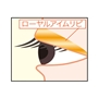 【まばたきしても自然な二重のヒミツ】<br>(1)一重まぶた・くびれがないまぶたに、<br>※イメージ