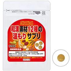 リアルエクセレント 和漢素材12種の温もりサプリ