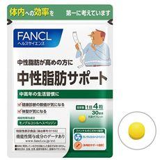 ファンケル 中性脂肪サポート