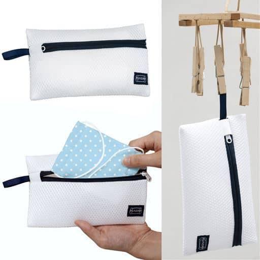 マスクウォッシュネット(4個組) FUNDRY/布マスク用洗濯ネット