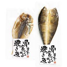 骨まで食べられる焼き魚(2種類8袋入り)