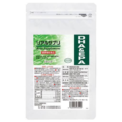 【定期便】リアルサプリ DHA&EPA