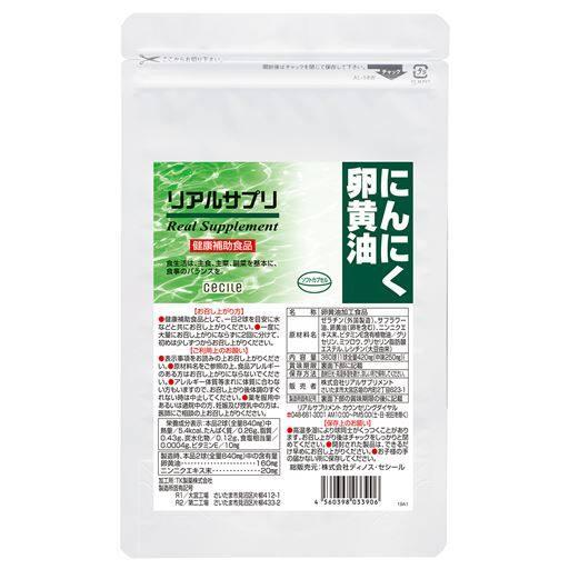 【定期便】リアルサプリ にんにく卵黄油