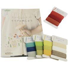 ダーニング糸5巻&刺繍本セット(衣類のお直し)