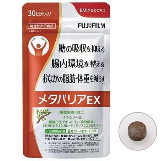 富士フイルム メタバリアEX/サプリ 機能性表示食品 ダイエットサポート
