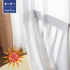 【オーダー】シンプル無地調UVカットミラーレースカーテン
